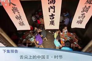 舌尖上的中国第二季第八集